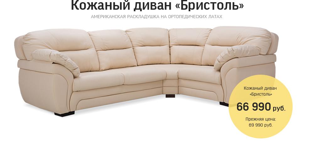 Где Купить Угловой Диван Москва