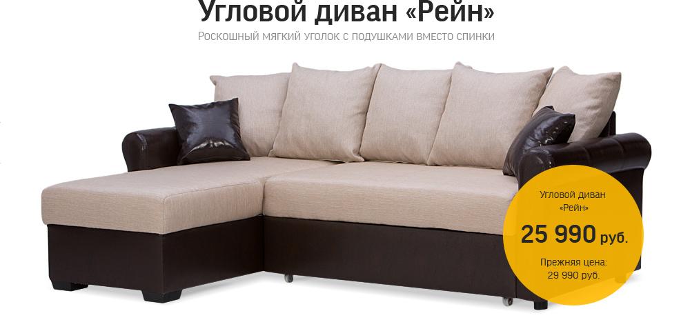 Гипермаркет Диванов