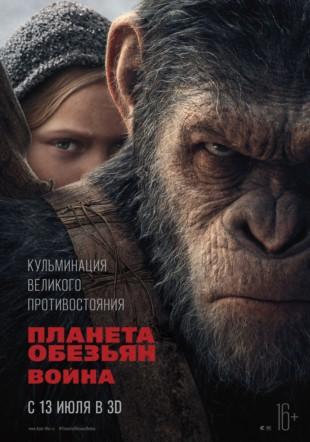 Планета обезьян: Война. Не я начал эту войну, но я положу ей конец.